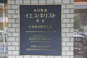 Family History Center in Tokyo